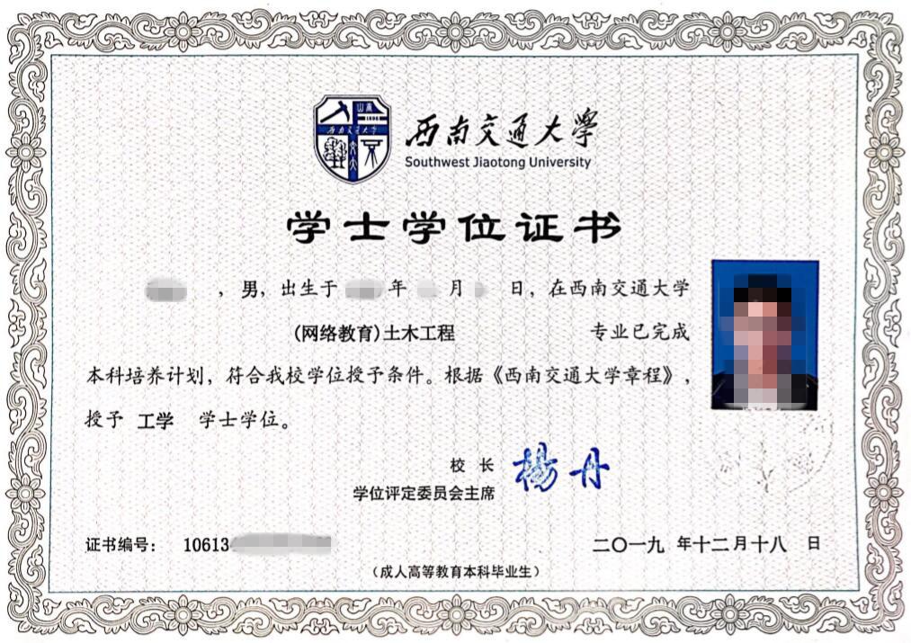 西南交通大学网络教育学位证书样本